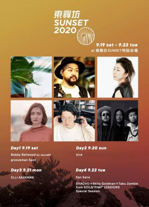 東尋坊SUNSET 2020