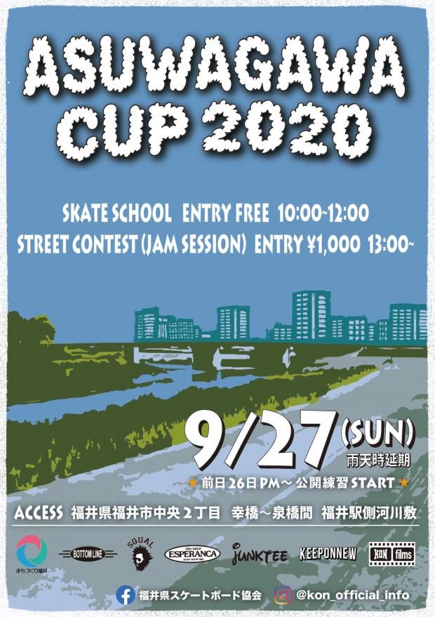 asuwagawa cup 2020